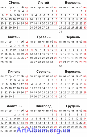 Clipart calendar grid 3x4 for 2014 (Ukraine)