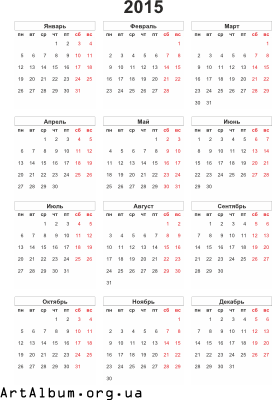 Clipart calendar of 2015 in russian