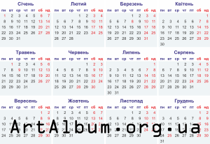 Clipart calendar for 2018 in ukrainian