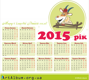 Clipart  calendar-pyramid for 2015