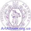 Clipart seal of Ukrainian State