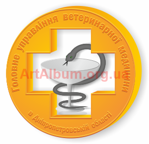 Clipart Main department of veterinary medicine in the Dnipropetrovsk reg. logo