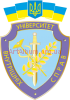 Clipart sign of University of Internal Affairs of Ukraine