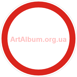 Clipart no vehicular traffic sign