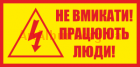 Clipart Do not turn on! Working people (ukr)