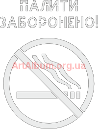 Clipart No Smoking (ukr) stencil