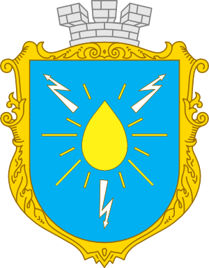 Clipart Coat of arms of Burshtyn