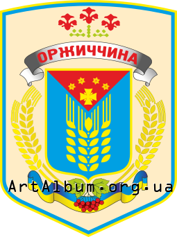 Clipart Orzhytsia raion coat of arms
